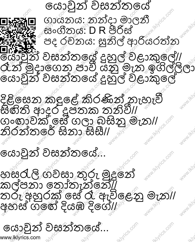 Yowun Wasanthaye Lyrics - LK Lyrics