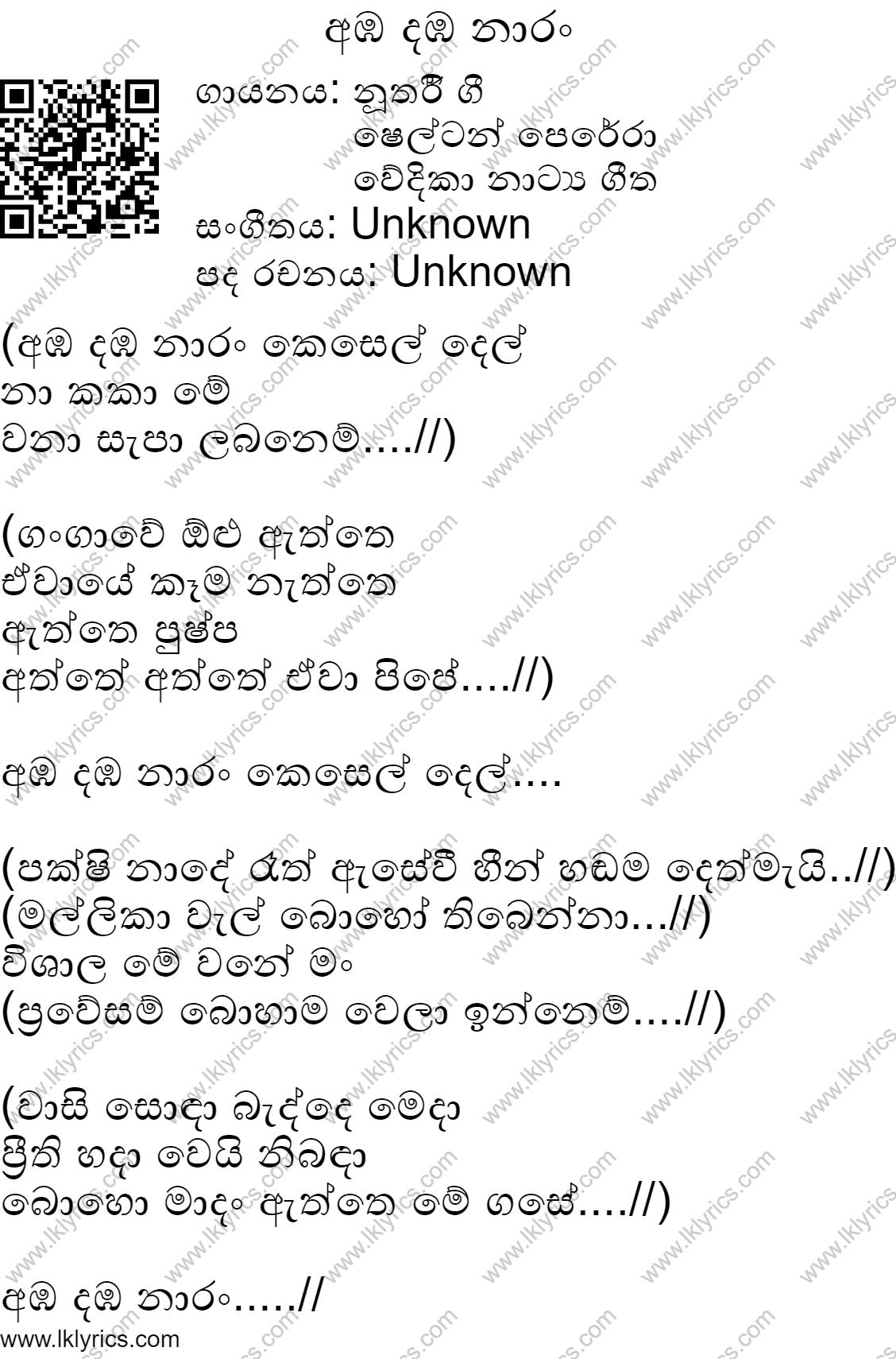 Amba Damba Naran (Ramayanaya) Lyrics - LK Lyrics