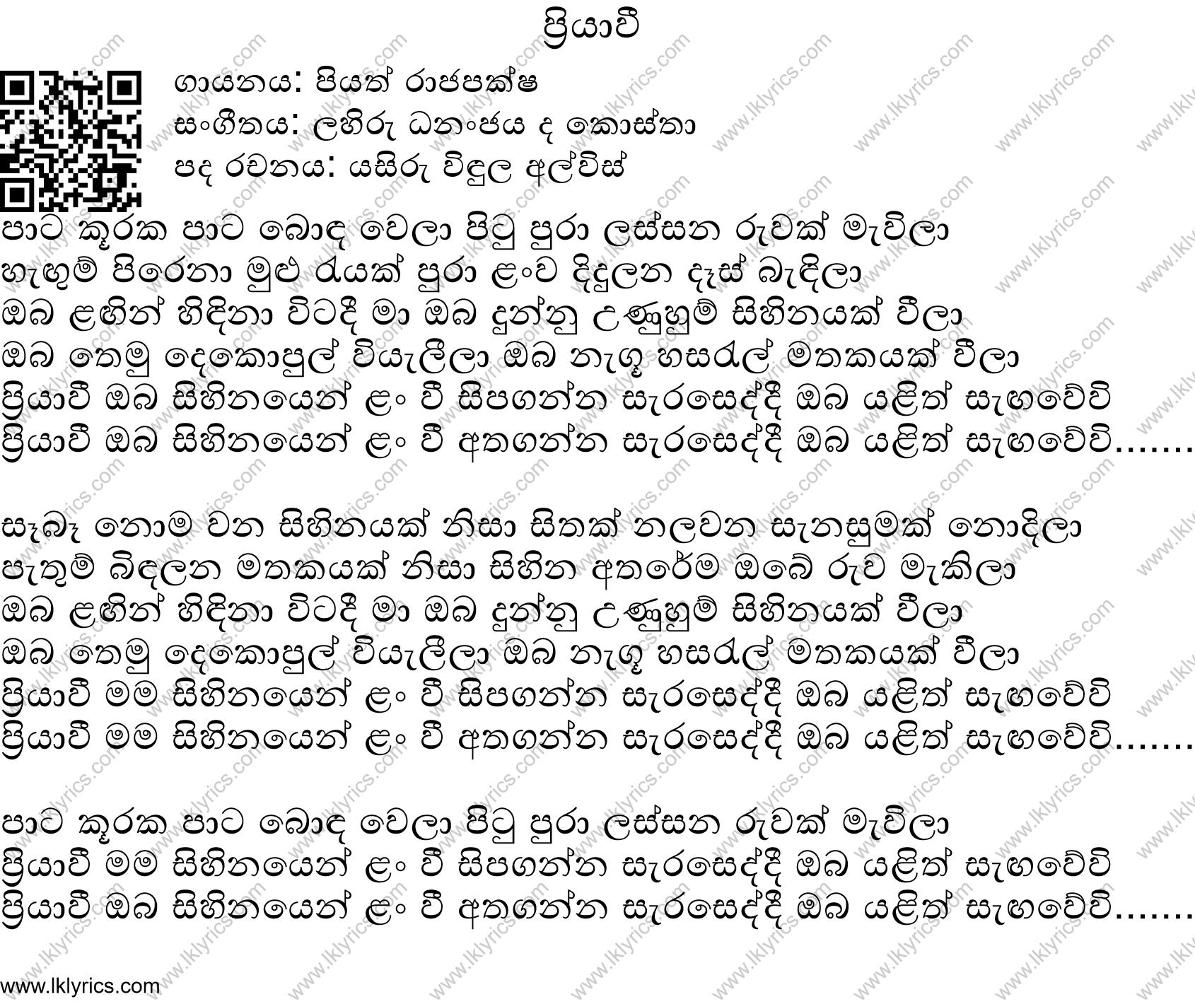 Shakiyaan Song Download Lyrics Mp3: Priyawee Lyrics