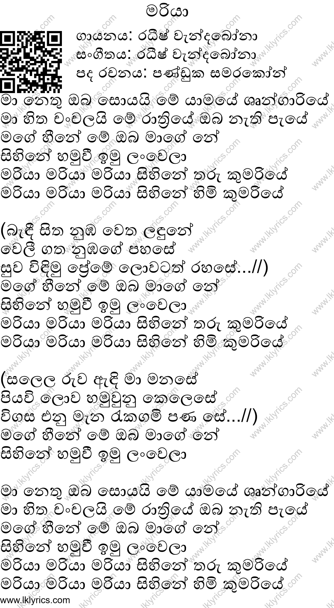sinhala lyrics download