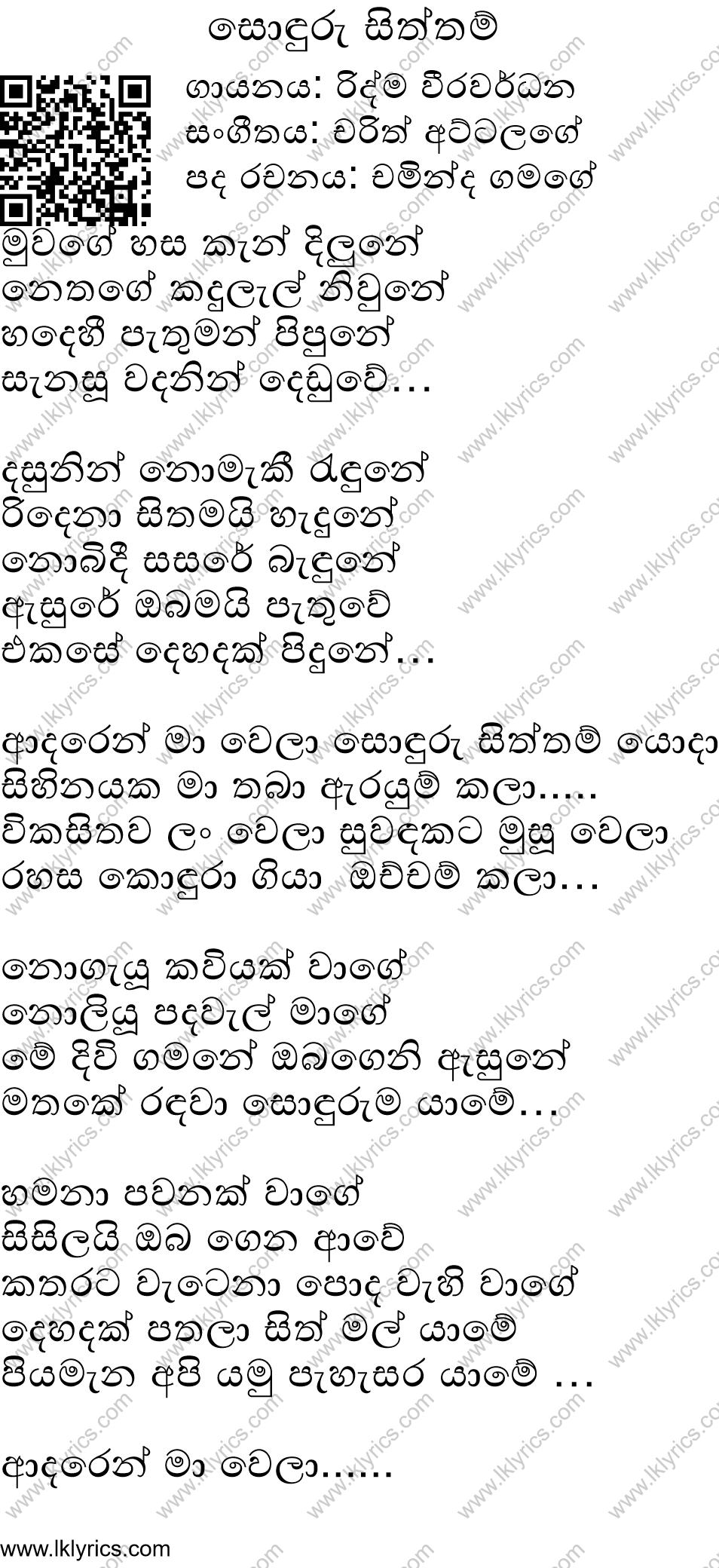 Sonduru Siththam Lyrics Lk Lyrics