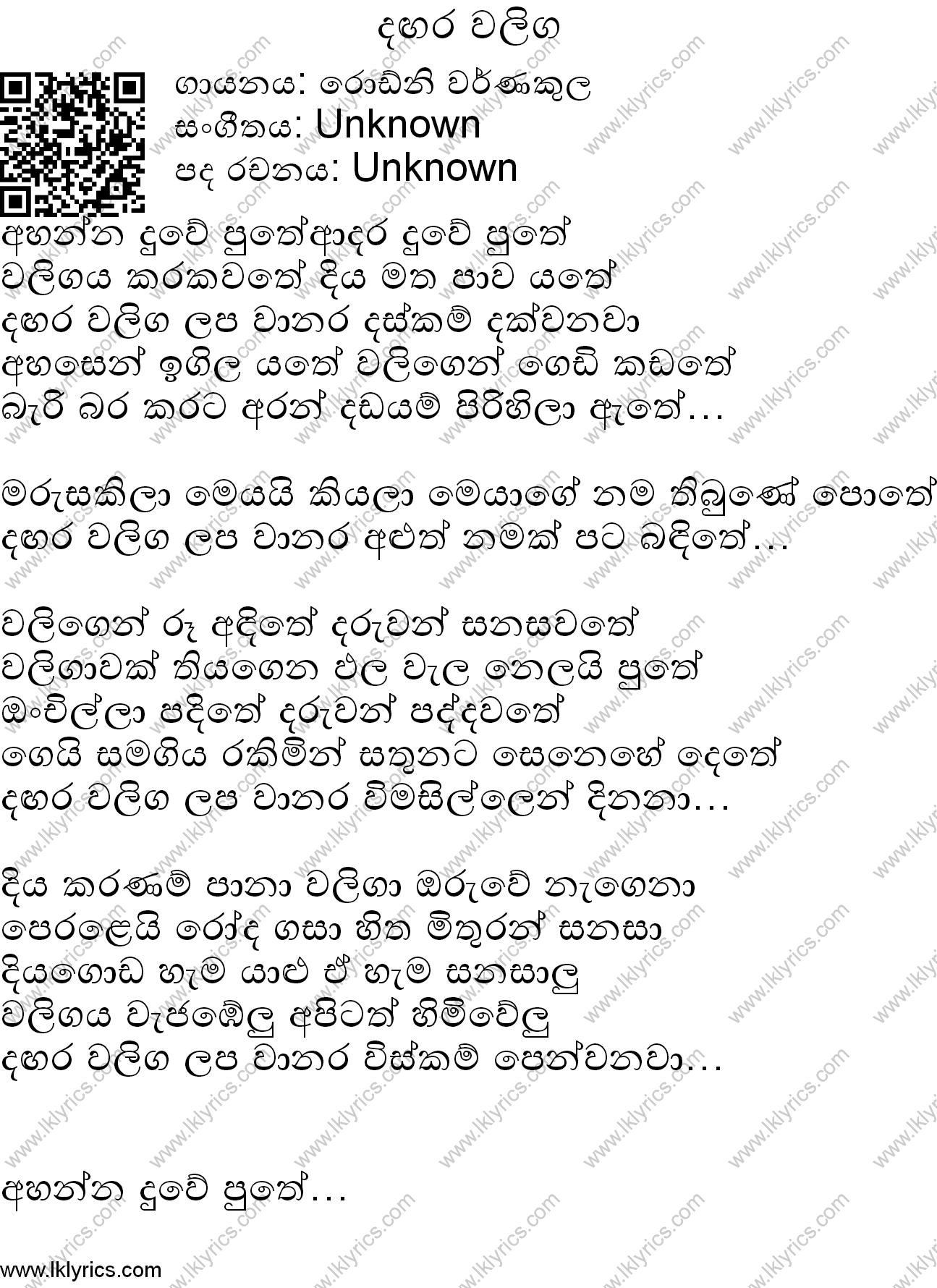 Dagara Waliga (Theme Song) Lyrics - LK Lyrics