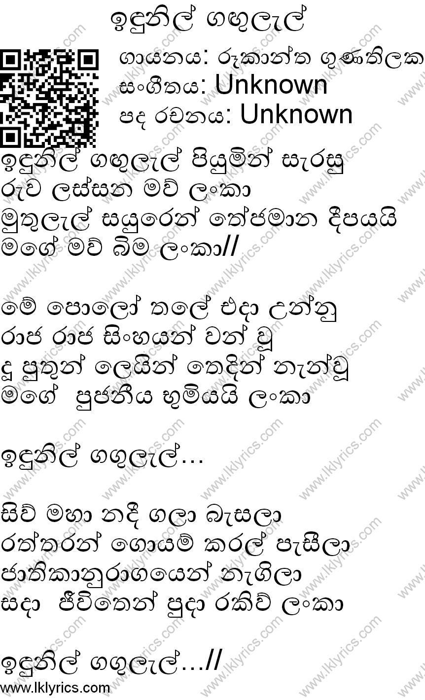 Ma Saara Bhoomi Lanka මා සාර භූමි ලංකා (මුල් …