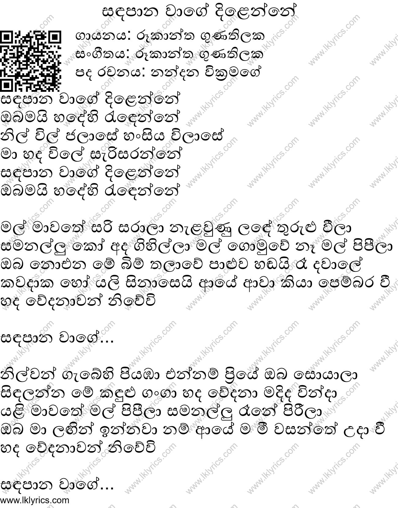 rookantha gunathilaka sanda pana wage mp3