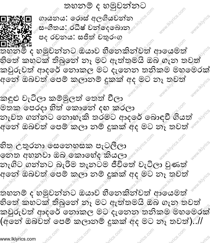 thahanamda hamuwannata oyawa song