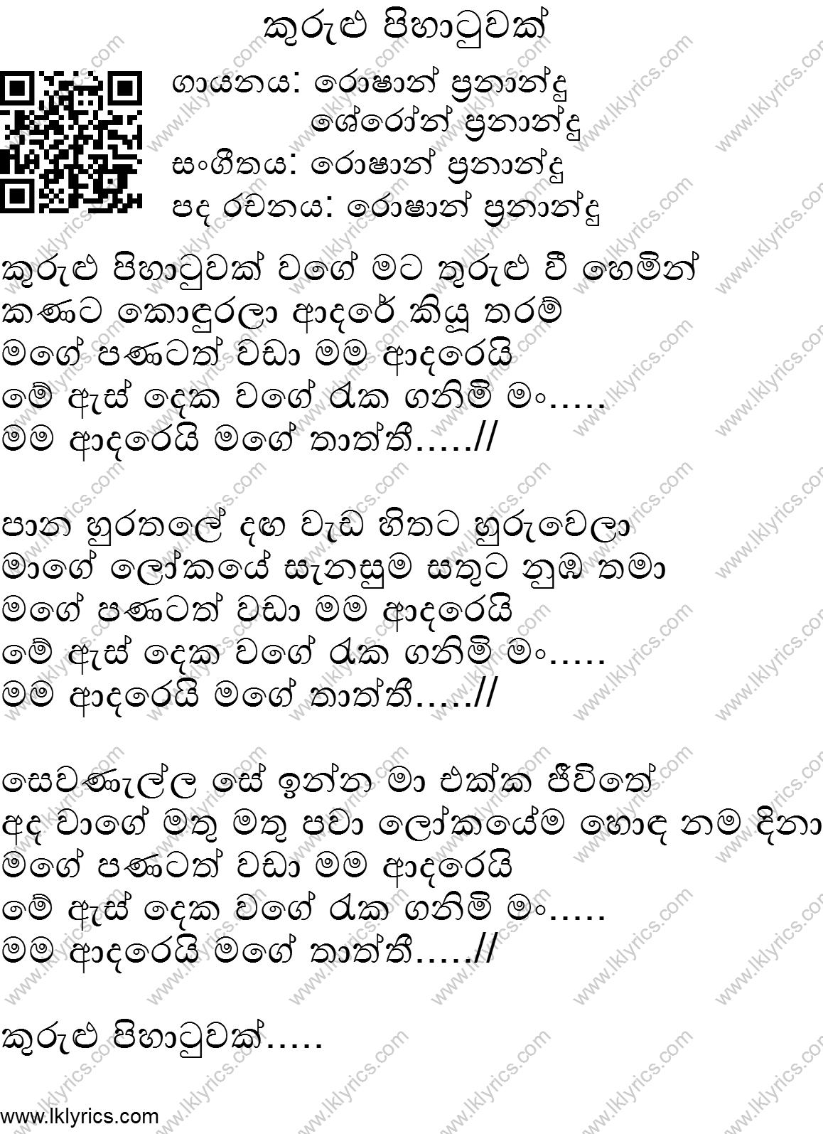 Supem suwadak aran lyrics