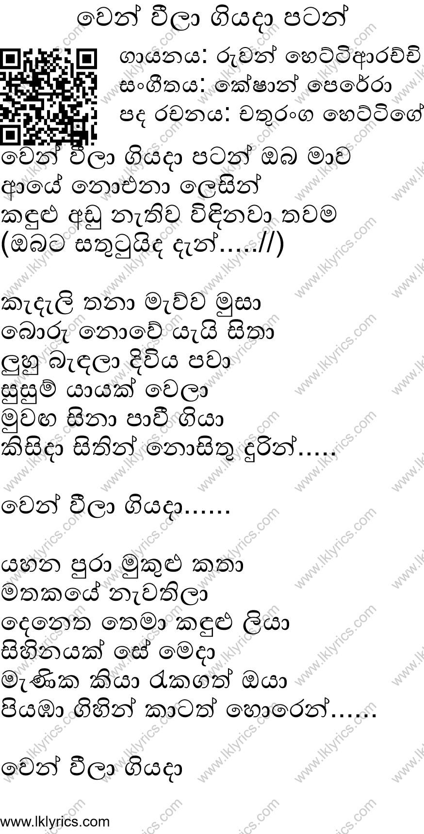 Wen Weela Giyada Patan Lyrics - LK Lyrics