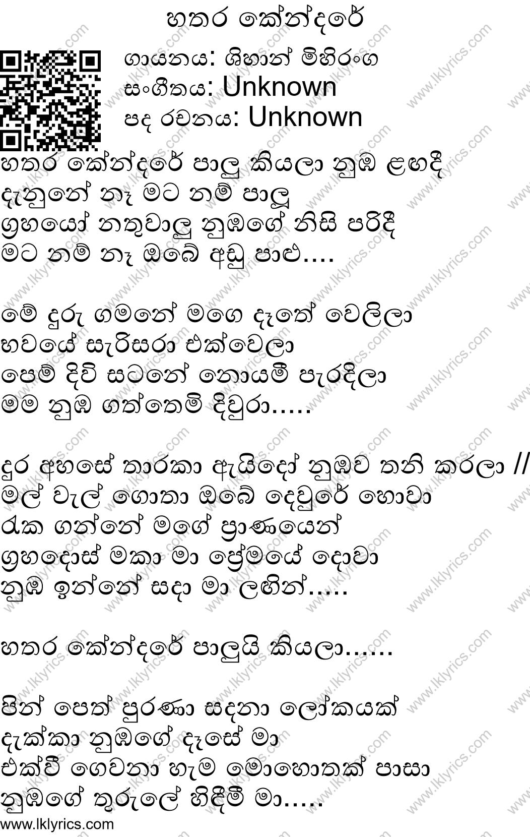 hathara kendare palu song