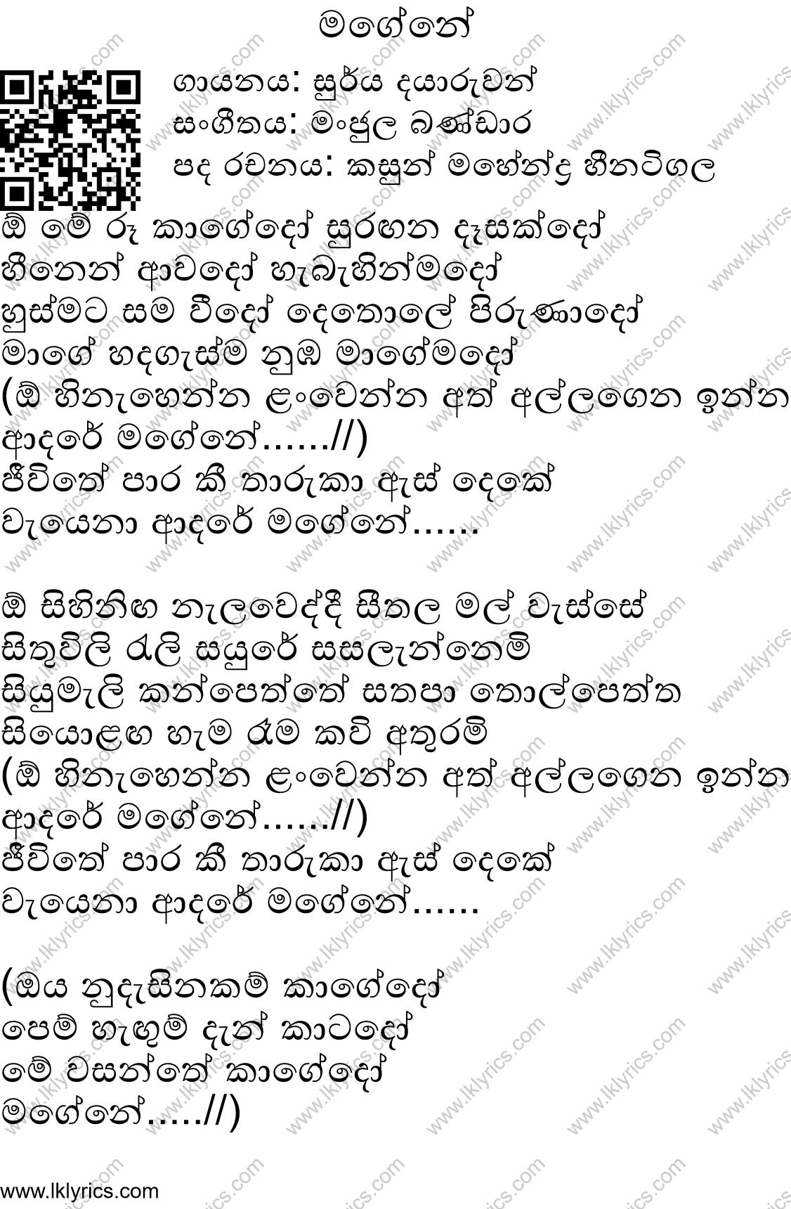 Magene Lyrics - LK Lyrics