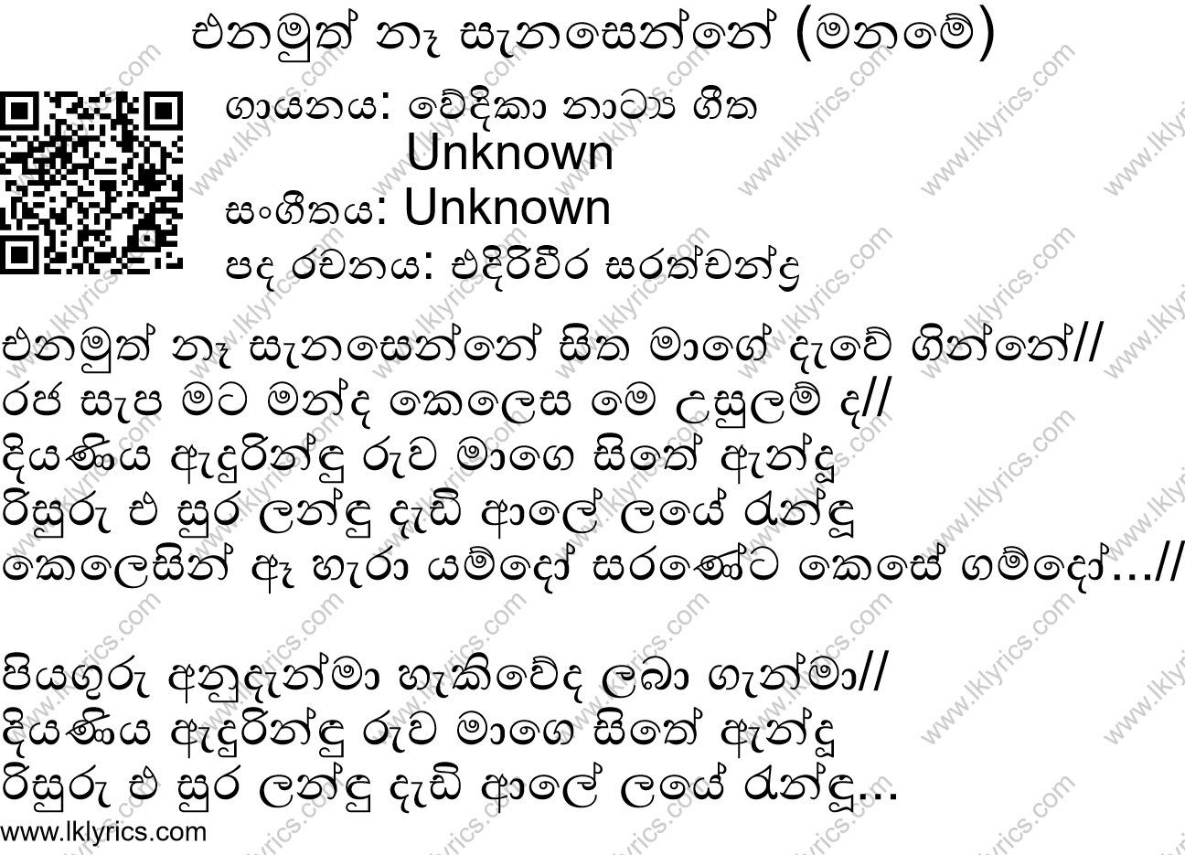 Sinhala stage drama songs: ranjith daluwatta: free download.
