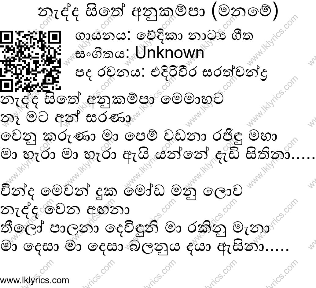 Premayen mana ranjitha we lyrics lk lyrics.
