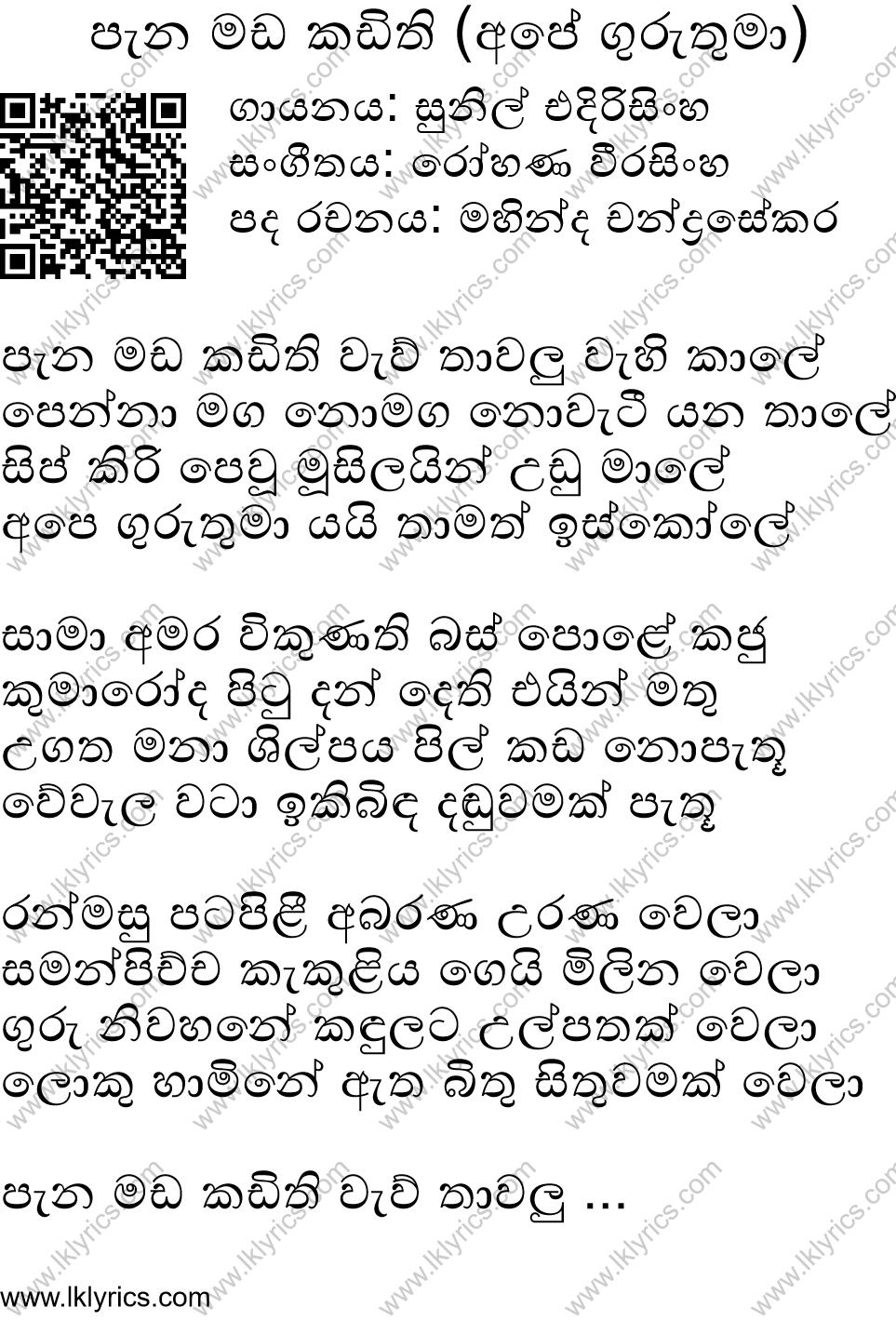 Pana Mada Kadithi Ape Guruthuma Lyrics Lk Lyrics Shimada bros entertainment presents new song. pana mada kadithi ape guruthuma