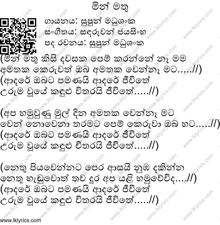 Digital Millennium Copyright Act Notice: Min Mathu Lyrics