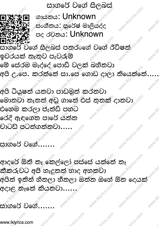 A L Film Song Mathakayan Lyrics | Idade Media