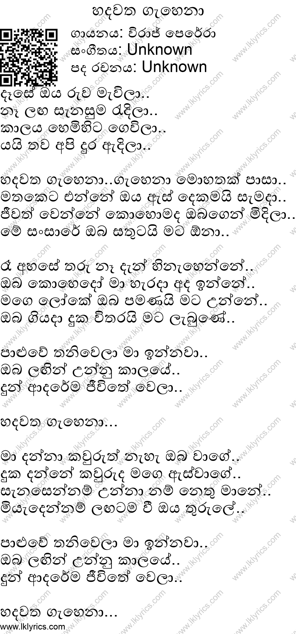 hadawatha gahena mohothak pasa mp3